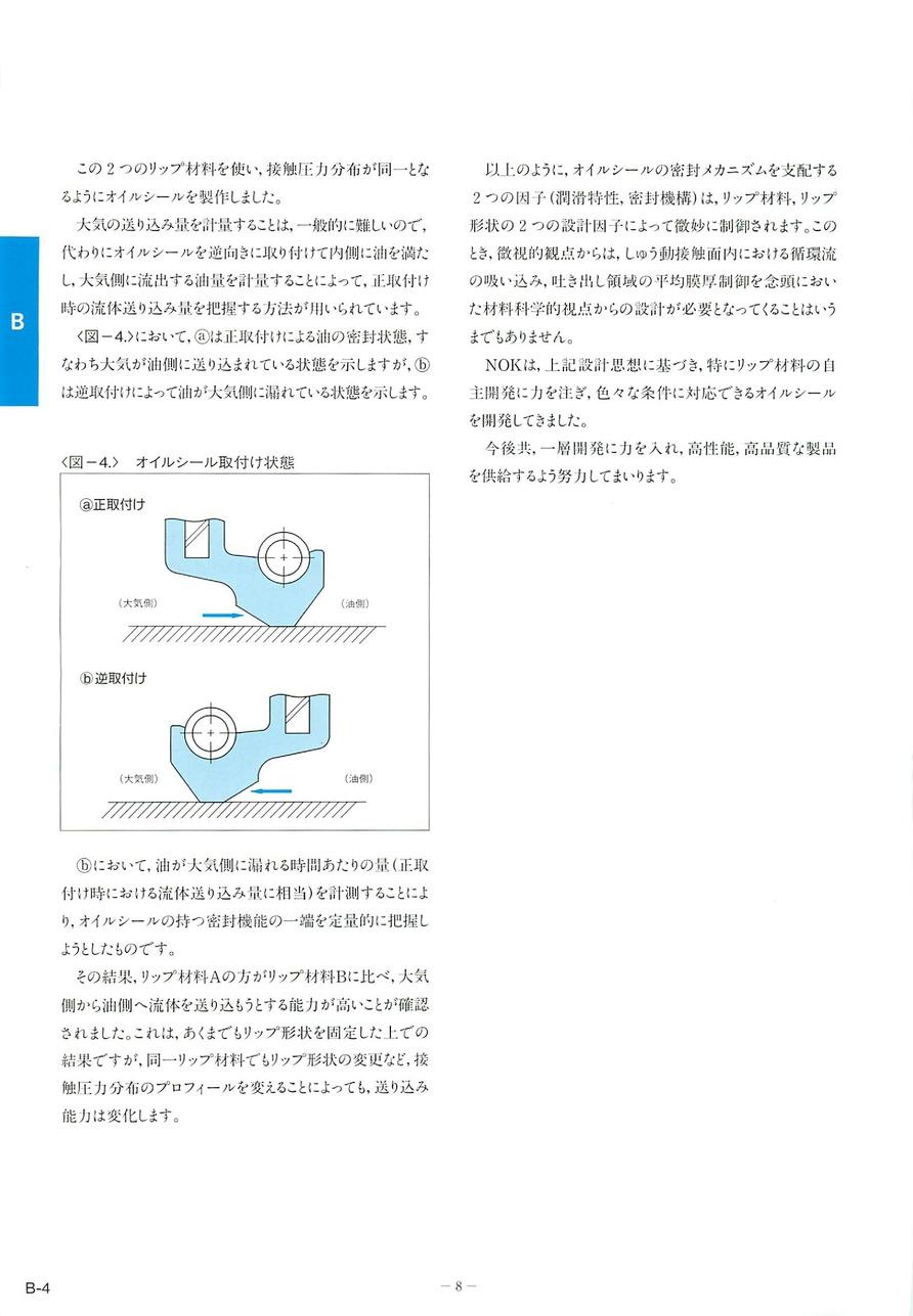 nok oil seal catalog pdf